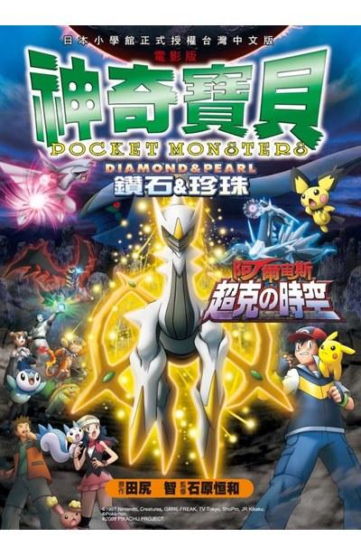 神奇寶貝彩色劇場版(12)鑽石&珍珠 阿爾宙斯 超克の時空封面