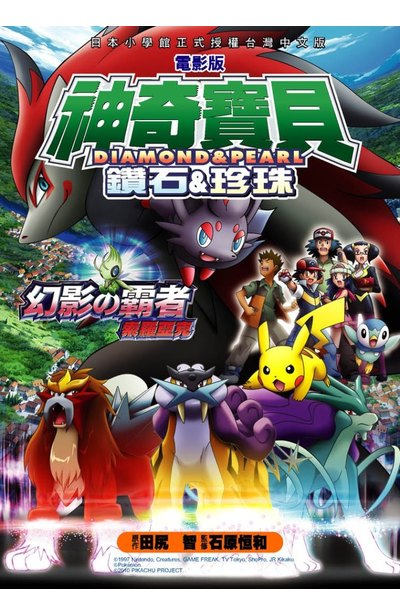 神奇寶貝彩色劇場版(13)鑽石&珍珠 幻影の霸者 索羅亞克封面