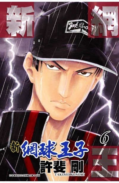 新網球王子(06)封面