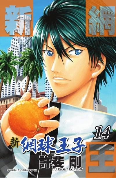 新網球王子(14)封面