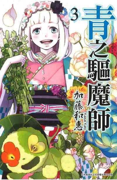 青之驅魔師(03)封面
