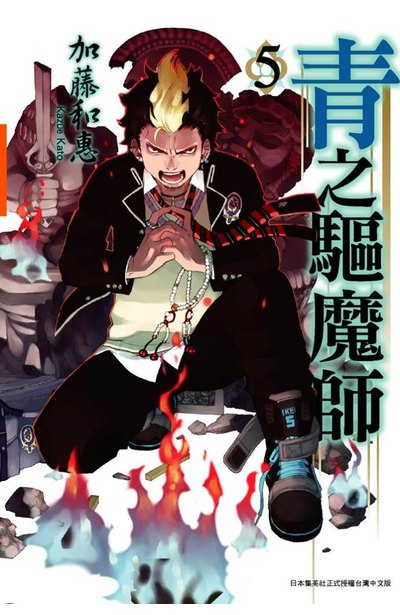 青之驅魔師(05)封面