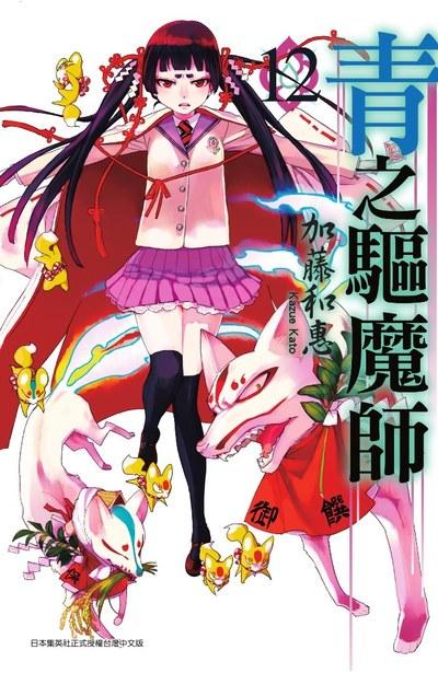 青之驅魔師(12)封面
