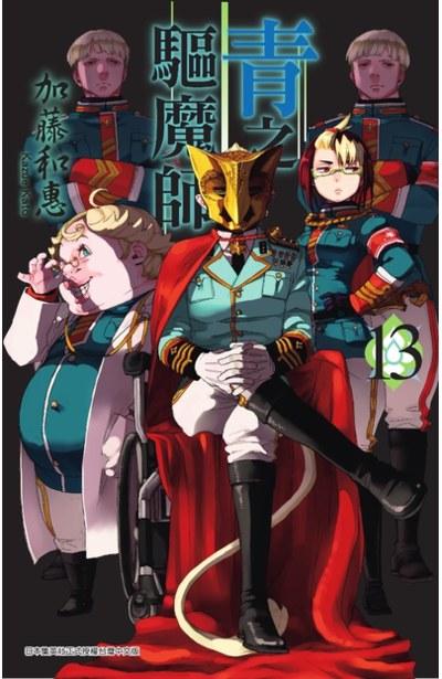青之驅魔師(13)封面