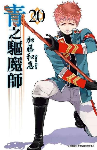 青之驅魔師(20)封面