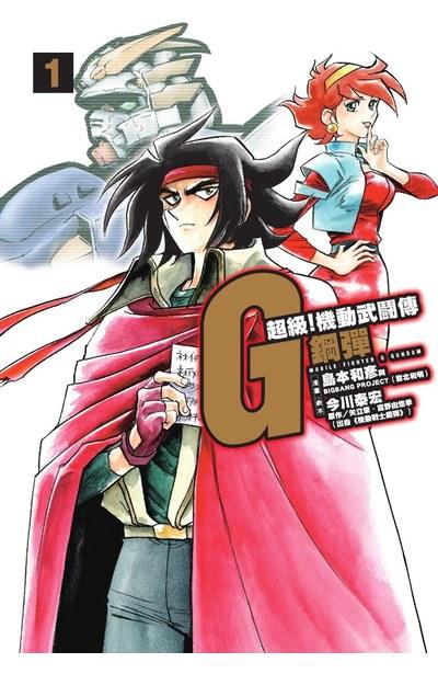 超級!機動武鬪傳G鋼彈 (01)封面
