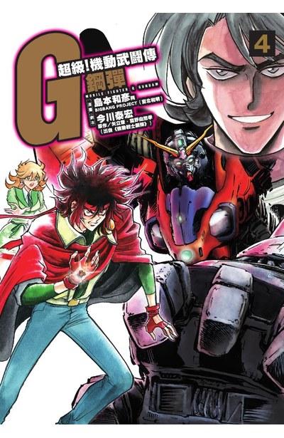 超級!機動武鬪傳G鋼彈 (04)封面