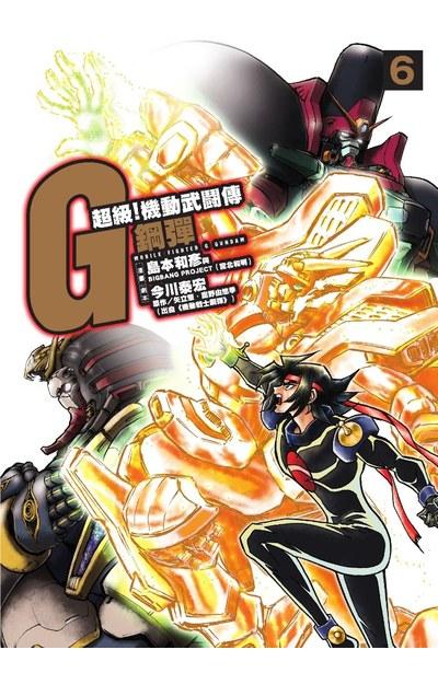 超級!機動武鬪傳G鋼彈 (06)封面