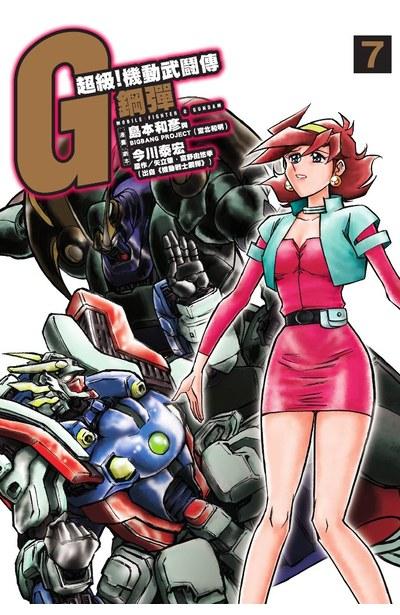 超級!機動武鬪傳G鋼彈 (07)封面