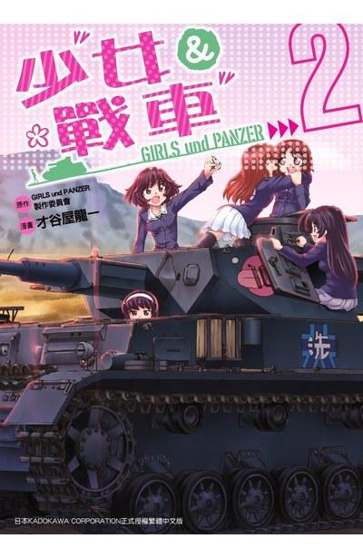 少女與戰車(02)封面