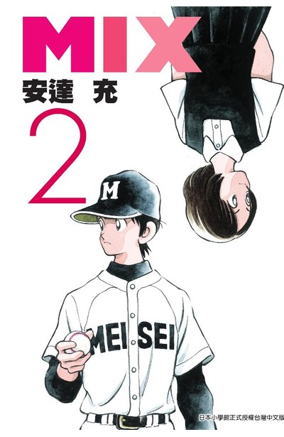 MIX(02)封面