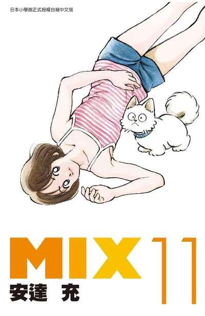 MIX(11)封面