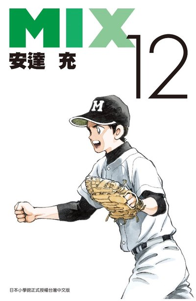 MIX(12)封面