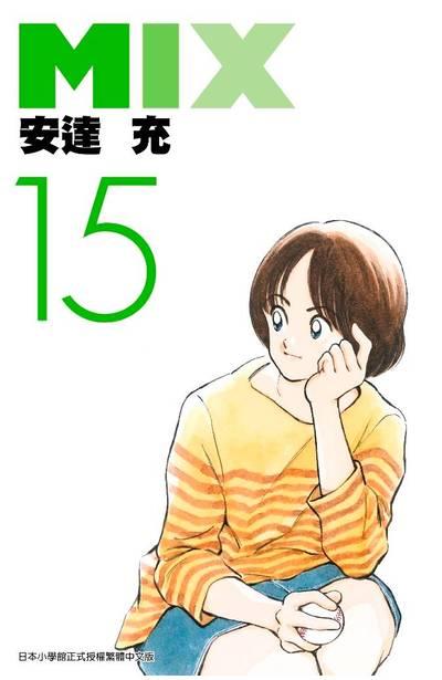 MIX(15)封面