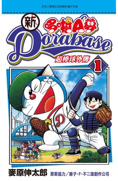 新 哆啦A夢超棒球外傳(01)封面