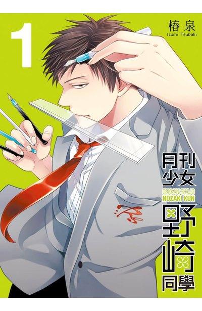 月刊少女野崎同學(01)特別版封面
