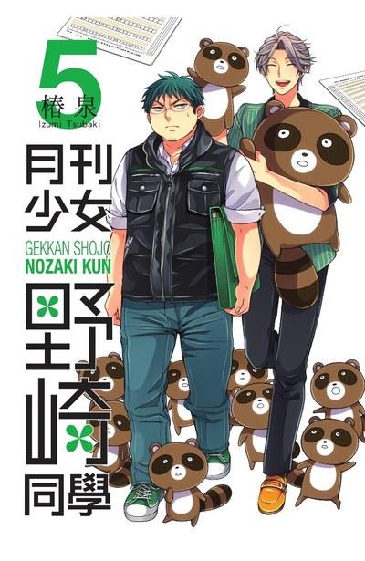 月刊少女野崎同學(05)封面