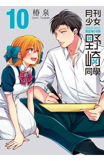 月刊少女野崎同學(10)特別版封面