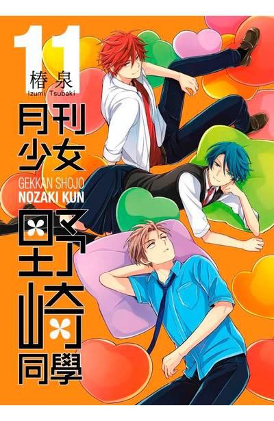 月刊少女野崎同學(11)特別版封面