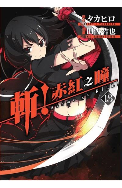 斬!赤紅之瞳(13)封面