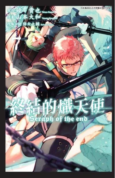 終結的熾天使(07)封面