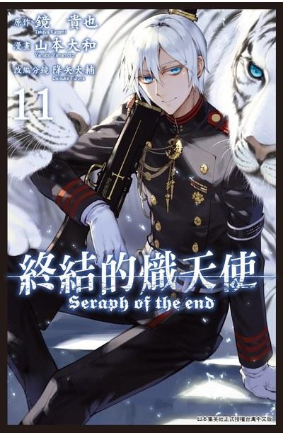 終結的熾天使(11)封面