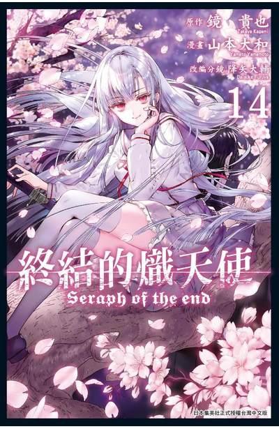 終結的熾天使(14)封面
