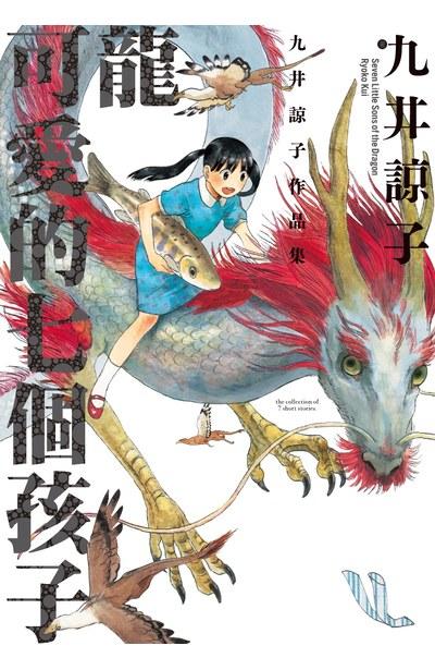 龍可愛的七個孩子(全)封面