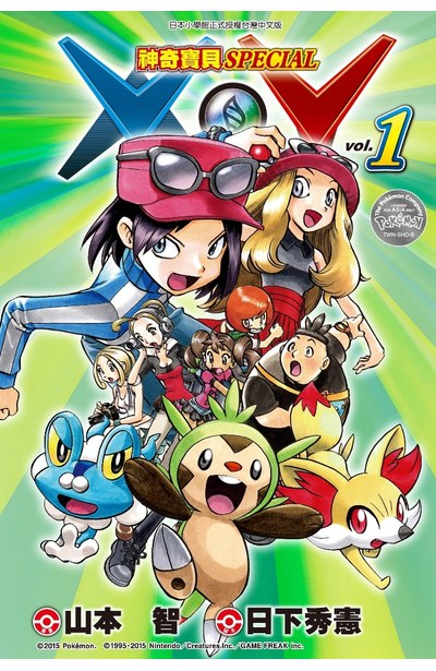 神奇寶貝SPECIAL X‧Y (01)封面