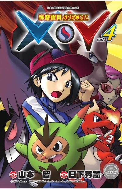 神奇寶貝SPECIAL X‧Y (04)封面