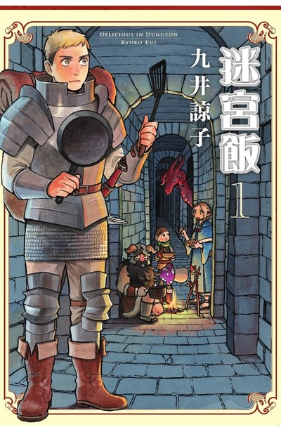 迷宮飯(01)封面