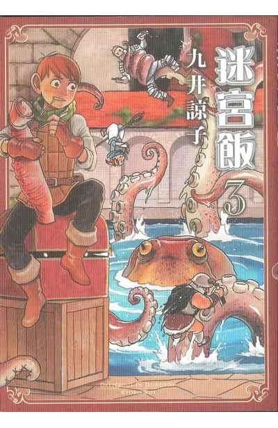 迷宮飯(03)封面