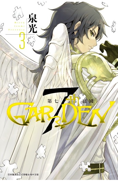 7thGARDEN 第七庭園(03)封面