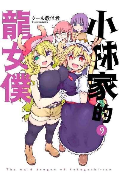小林家的龍女僕(09)封面