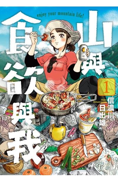 山與食欲與我(01)封面