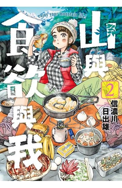 山與食欲與我(02)封面