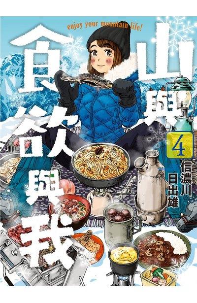 山與食欲與我(04)封面