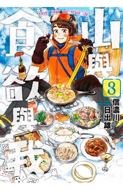 山與食欲與我(08)封面
