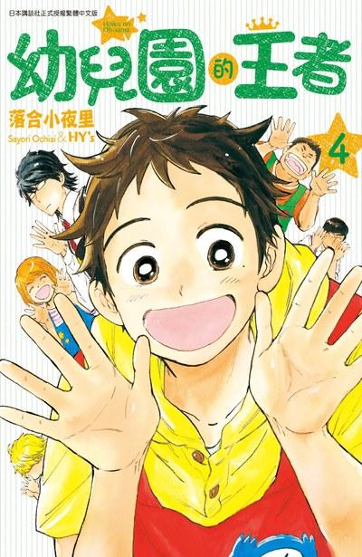 幼兒園的王者(04)封面