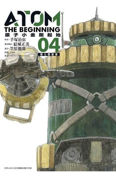 原子小金剛 起始(04)封面