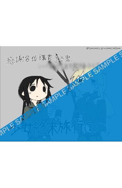 少女終末旅行(01)首刷附錄作者親繪台灣獨家感謝卡
