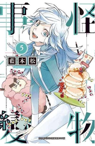 怪物事變(05)封面