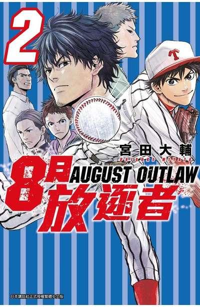 8月放逐者(02)封面