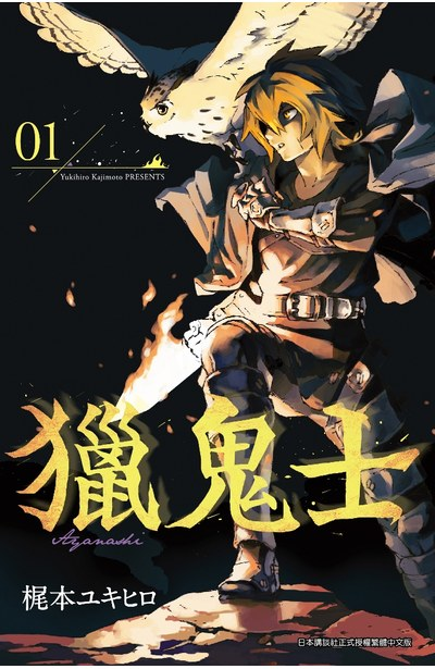 獵鬼士(01)封面