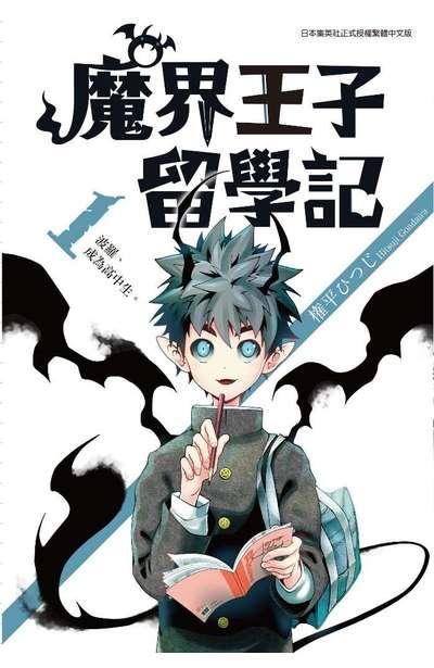 魔界王子留學記(01)封面