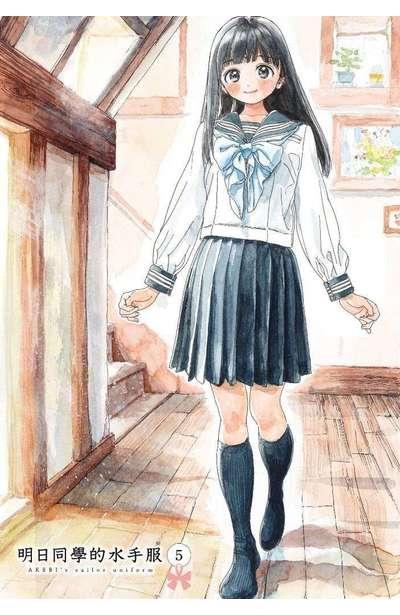 明日同學的水手服(05)限定版小冊子