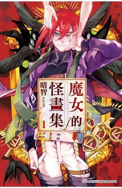 魔女的怪畫集(01)封面