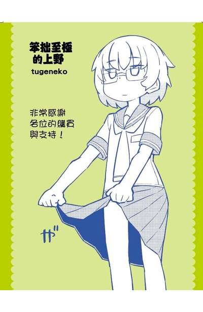 笨拙至極的上野(03)雙面小卡