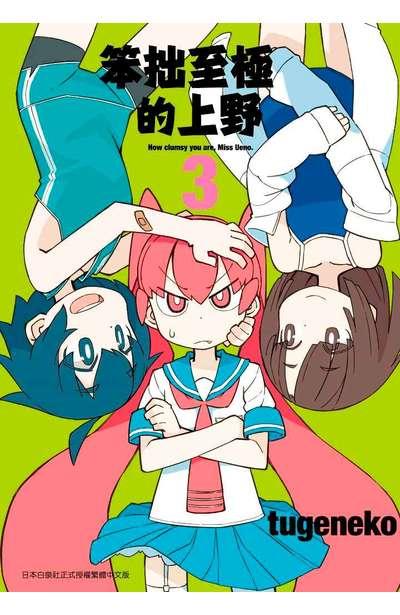 笨拙至極的上野(03)封面