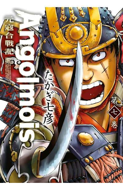 Angolmois元寇合戰記(07)封面